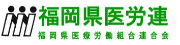 福岡県医療労働組合連合会