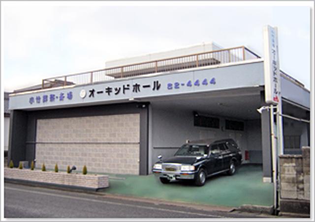 小竹斎場 オーキッドホール